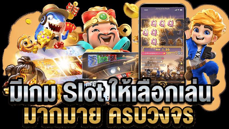 สล็อตออนไลน์ (Slot Online) ค่ายเกมสล็อตมาแรงอันดับ 1 | เดิมพันขั้นต่ำ1บาท